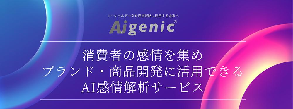 AIが報告するクラウド型リサーチサービス AIGENIC(アイジェニック)