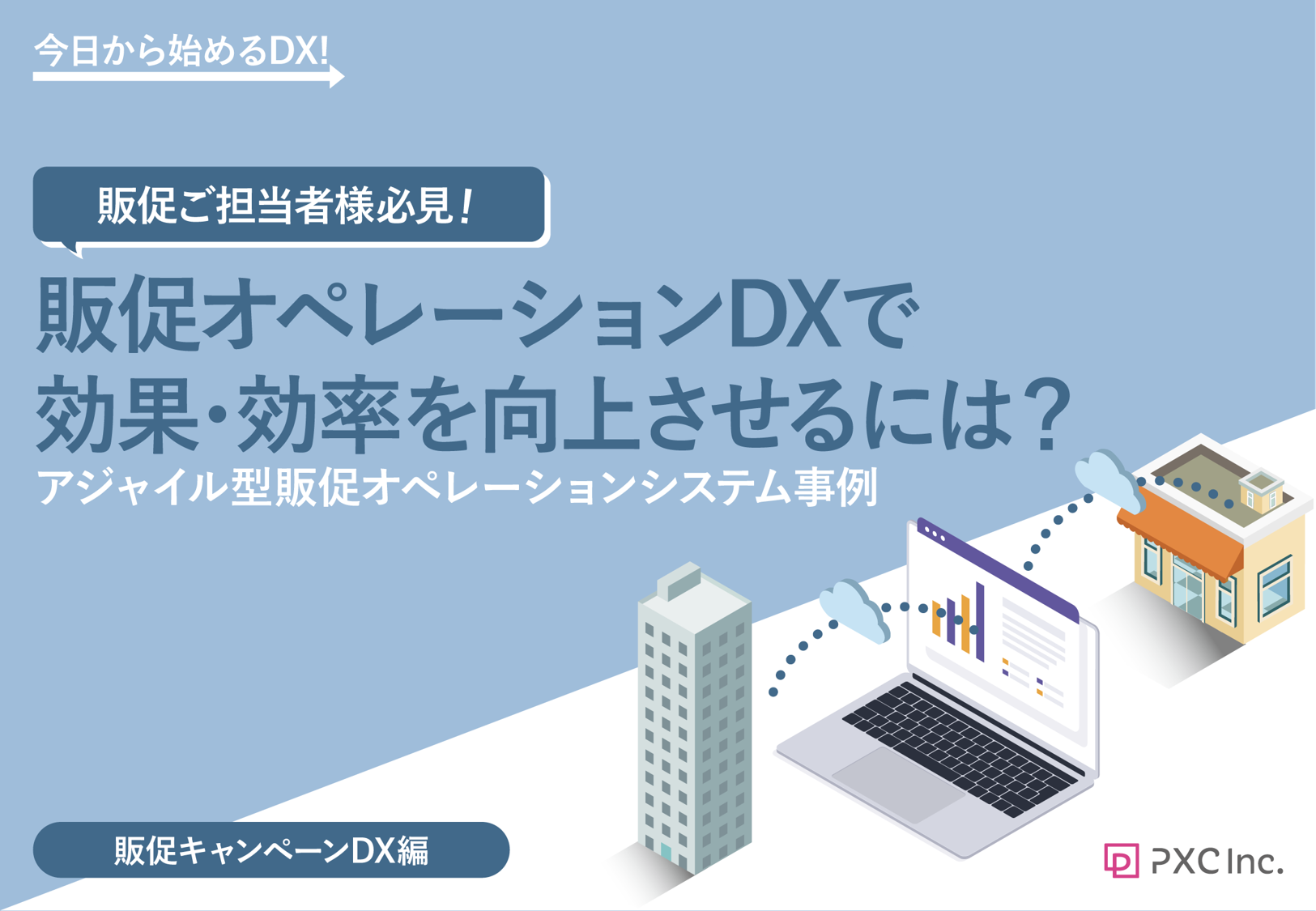 ~今日から始めるDX~販促オペレーションDXで効果・効率を向上させるには?