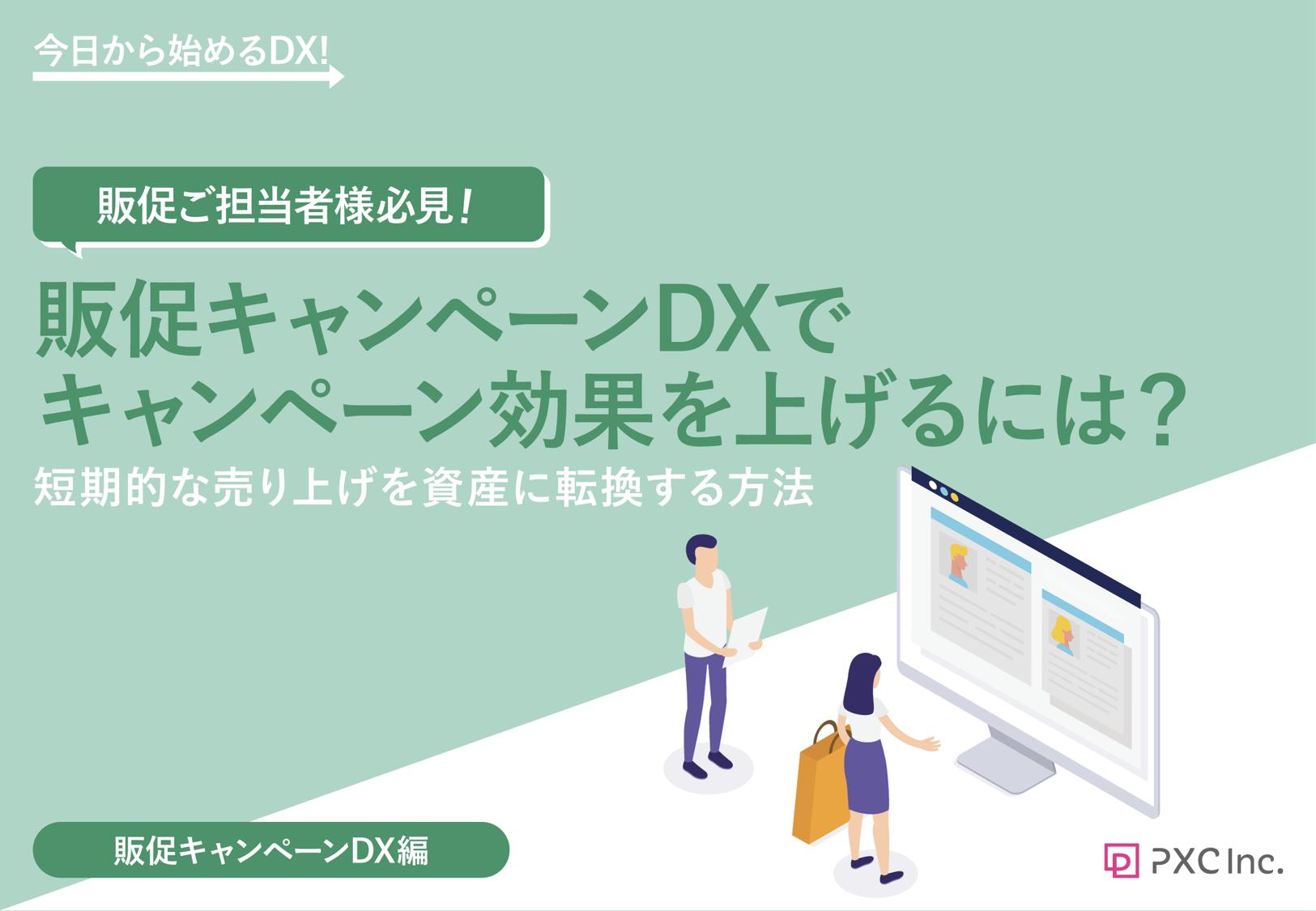 ~今日から始めるDX~販促キャンペーンDXでキャンペーン効果を上げるには?