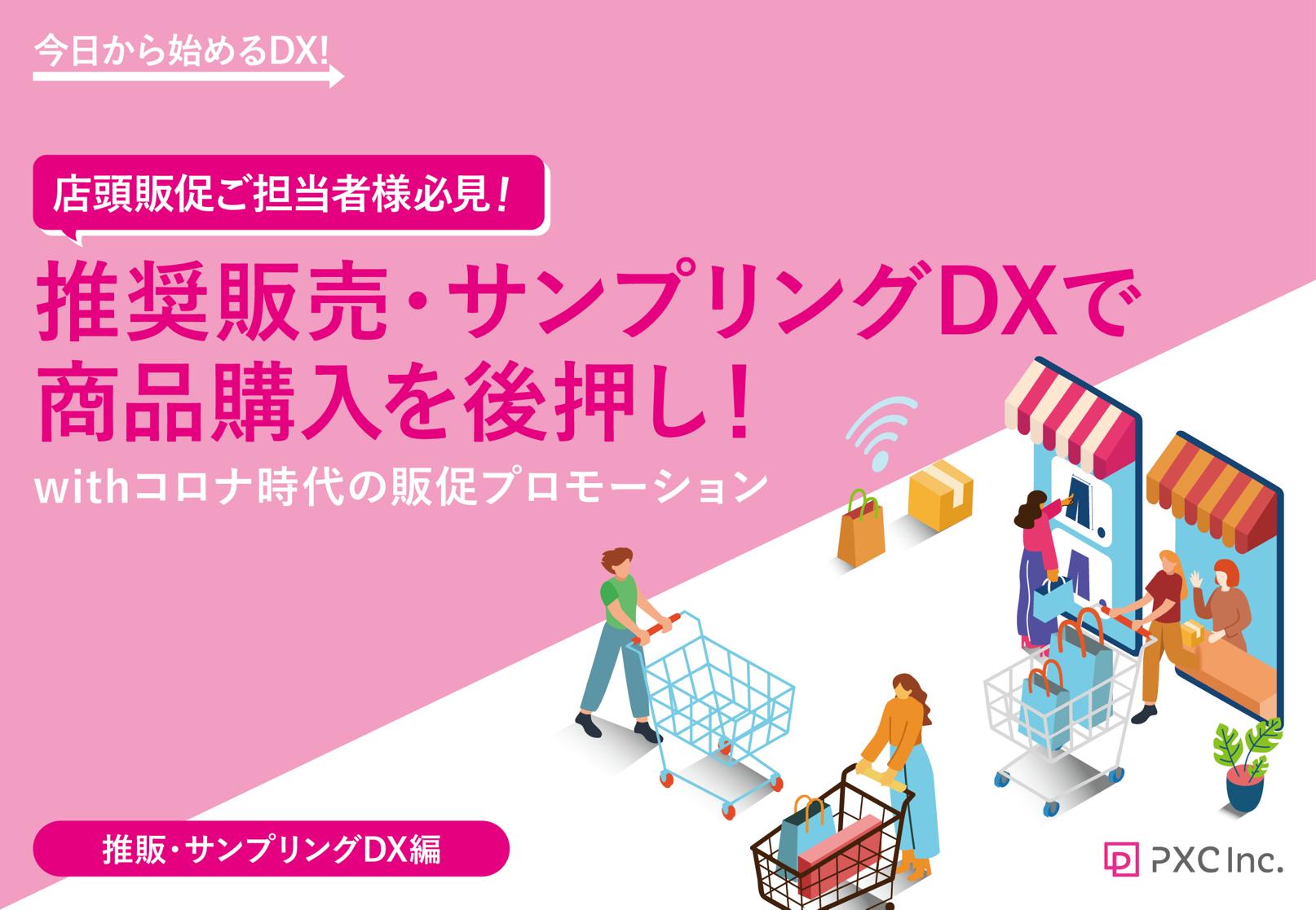 ~今日から始めるDX~推奨販売・サンプリングDXで商品購入を後押し!
