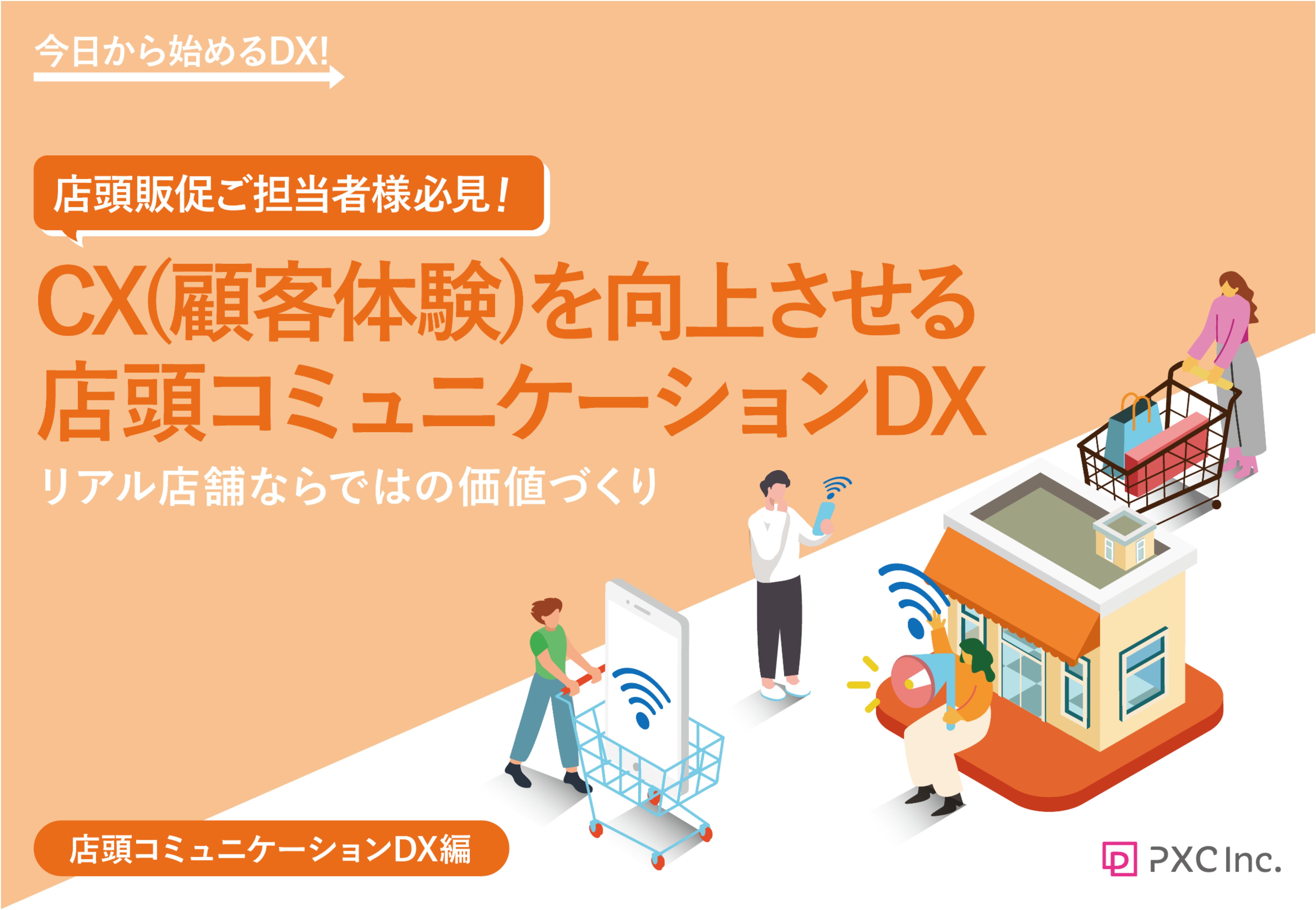 ~今日から始めるDX~CX(顧客体験)を向上させる店頭コミュニケーションDX
